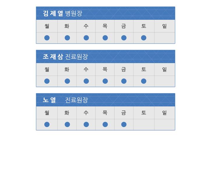 진료시간표
